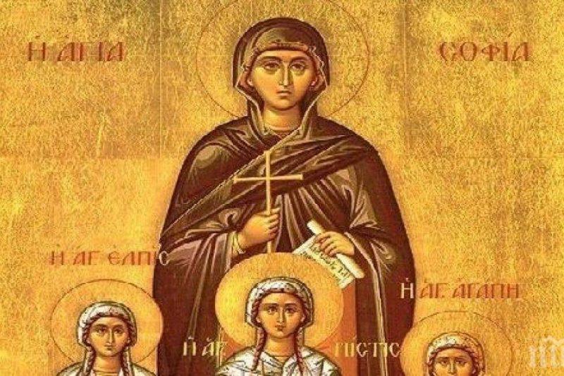 Почитаме светите Вяра, Надежа, Любов и майка им София – каква е историята им?