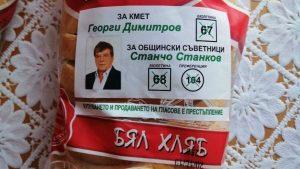 Политиците ни гледат и от хляба. Как се случи това?