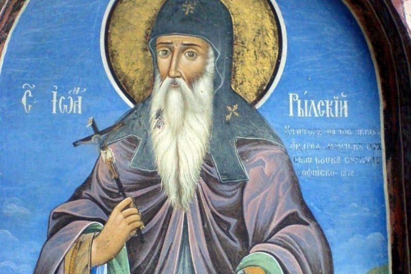 Голям празник е – почитаме Свети Иван Рилски