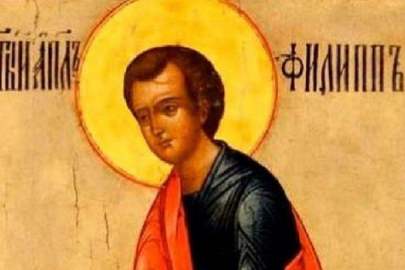 Почитаме Св. Апостол Филип – той загива в мъчения, но никога не предава вярата