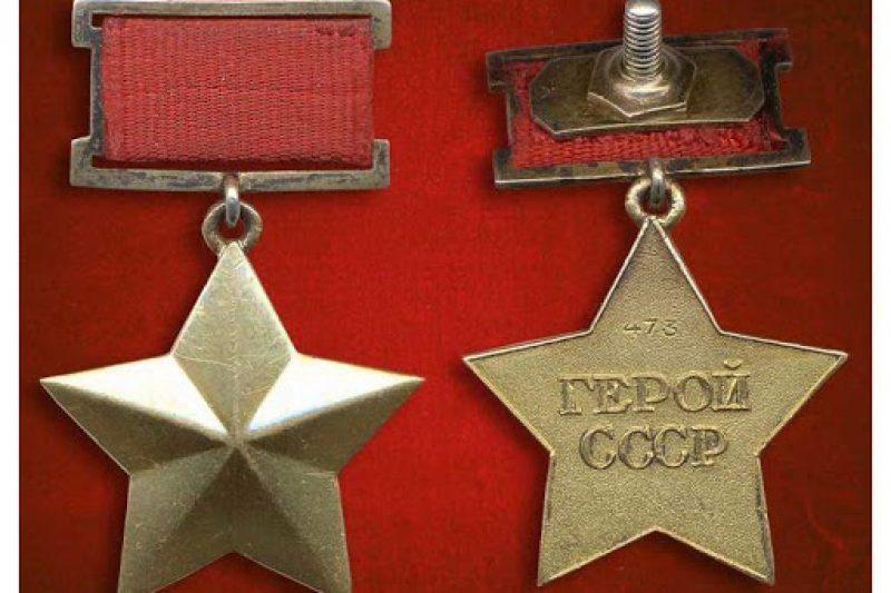 Почина последният съветски герой