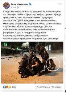 Мая Манолова, лъжа, манипулация, арест, баща, дъщеря