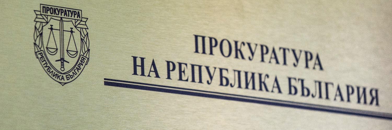 """Прокуратурата се заема със скандалния случай от УМБАЛ """"Св. Георги"""""""