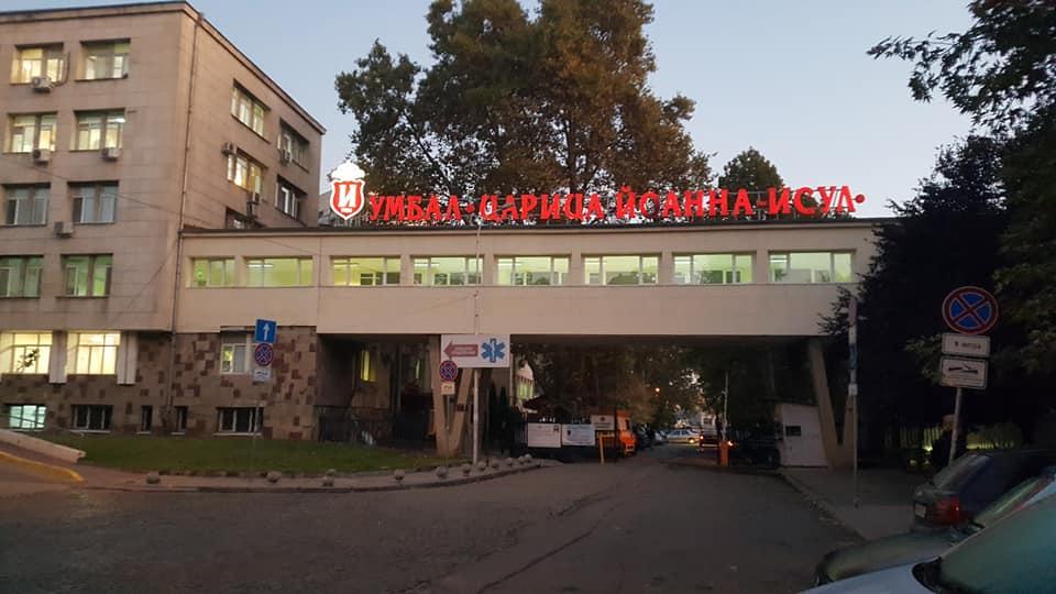 """ИСУЛ ще бъде """"чистата"""" болница на София"""