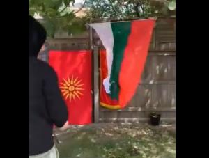 Активисти на македонската партия ВМРО-ДПМНЕ запалиха българския флаг (ВИДЕО)