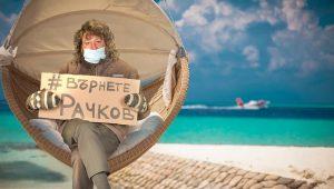 Рачков наистина стана отшелник… в собствено шоу (ВИДЕО)