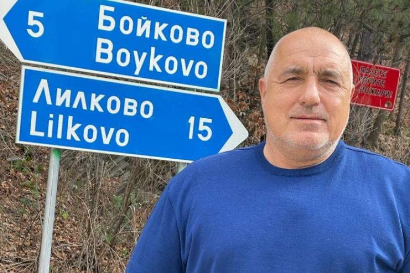 Борисов се снима на табелата на село Бойково и обяви: Ремонтираме участък от времето на Станишев и Гагаузов