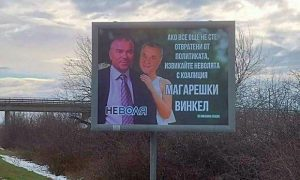 """От НФСБ с жалба за скандалния билборд на Марешки и Симеонов на АМ """"Тракия"""""""