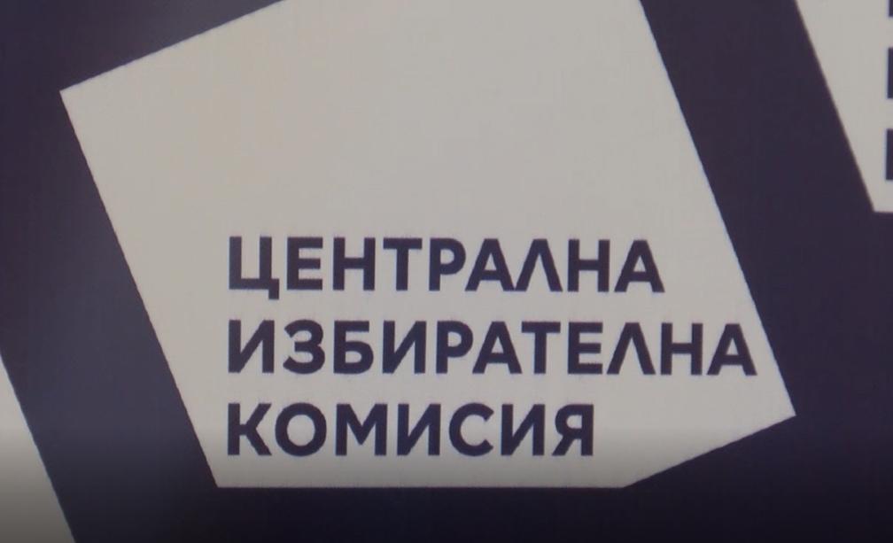 ЦИК отхвърли жалбата на ГЕРБ-СДС, че служебният кабинет осъществява предизборна агитация
