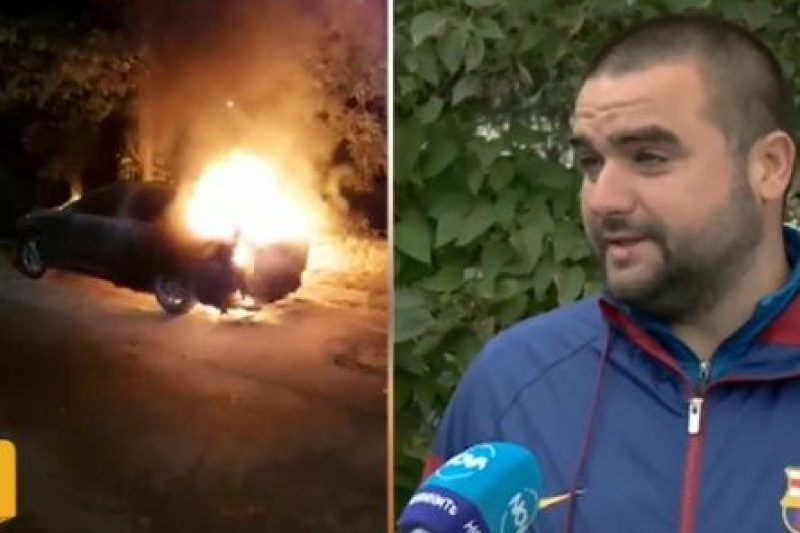 Запалиха колата на учителя, който спаси 4-годишно дете при катастрофа