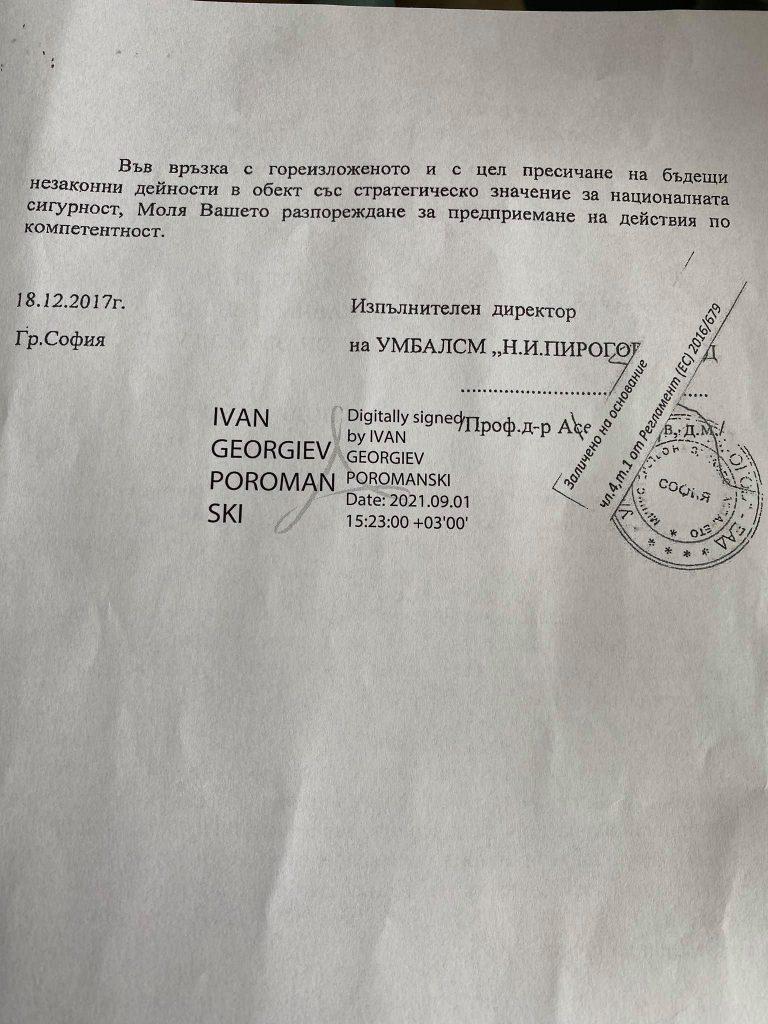 Асен Балтов, писмо, ДАНС